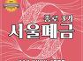 2/ 22 금니매입/ 금니팔기/ 금니가격/ 금니시세