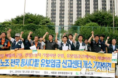 전국건설노조, '유보임금 신고센터' 개소