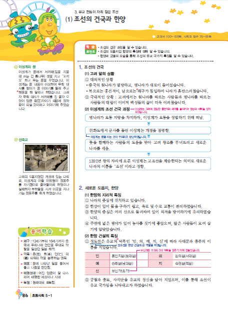 5학년 1학기 사회 3단원 요점정리