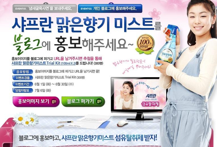 LG생활건강 - 샤프란 맑은향기 미스트 300명 당첨