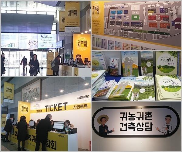 2017년 귀농의 서막, 귀농·귀어 프로젝트 박람회