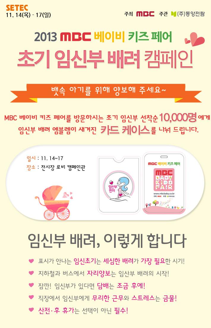 MBC베이비키즈페어 초기 임신부 배려 캠페인 & 인증샷 이벤트