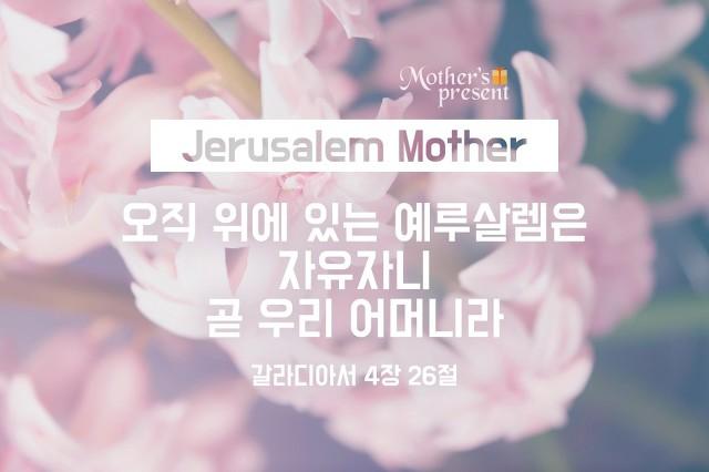 요한계시록 22장 17절에 나오는 성령과 신부에서 신부는 누구일까요???
